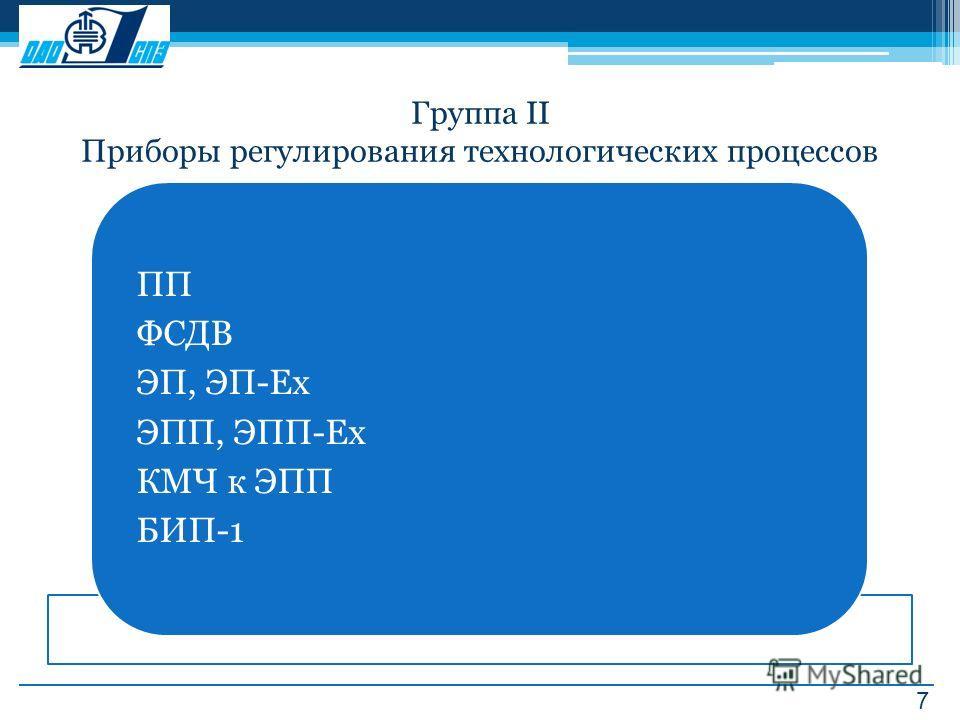 7 Группа II Приборы регулирования технологических процессов ПП ФСДВ ЭП, ЭП-Ех ЭПП, ЭПП-Ех КМЧ к ЭПП БИП-1