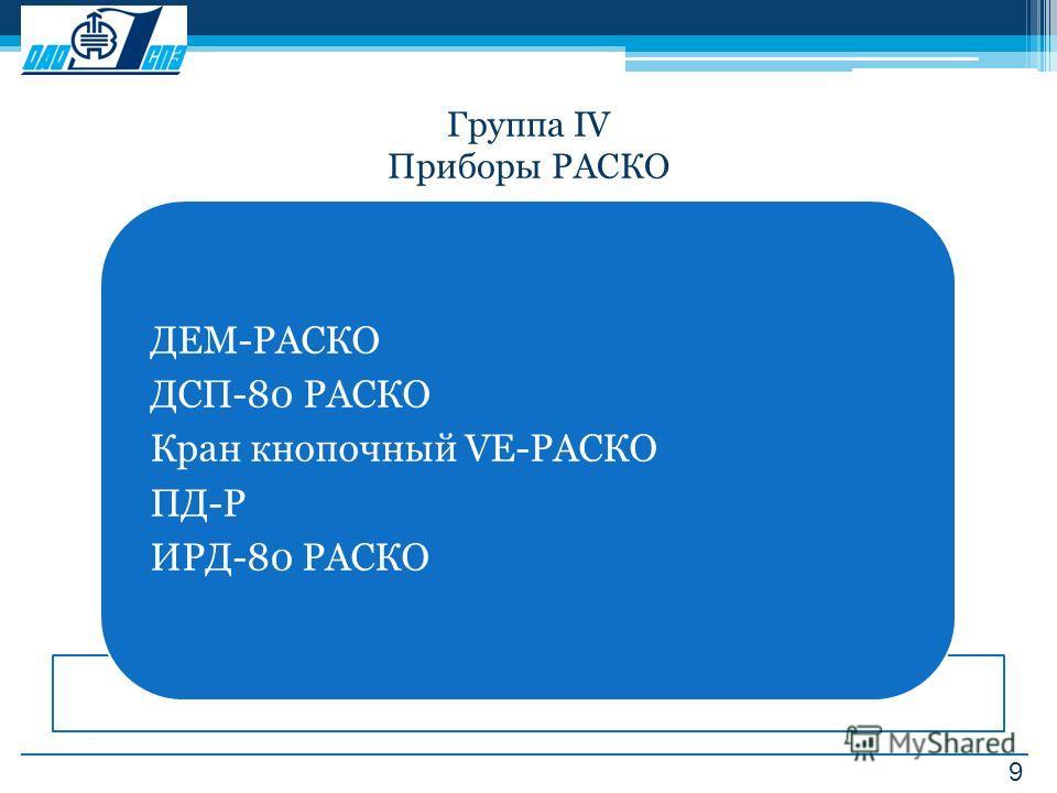 9 Группа IV Приборы РАСКО ДЕМ-РАСКО ДСП-80 РАСКО Кран кнопочный VE-РАСКО ПД-Р ИРД-80 РАСКО