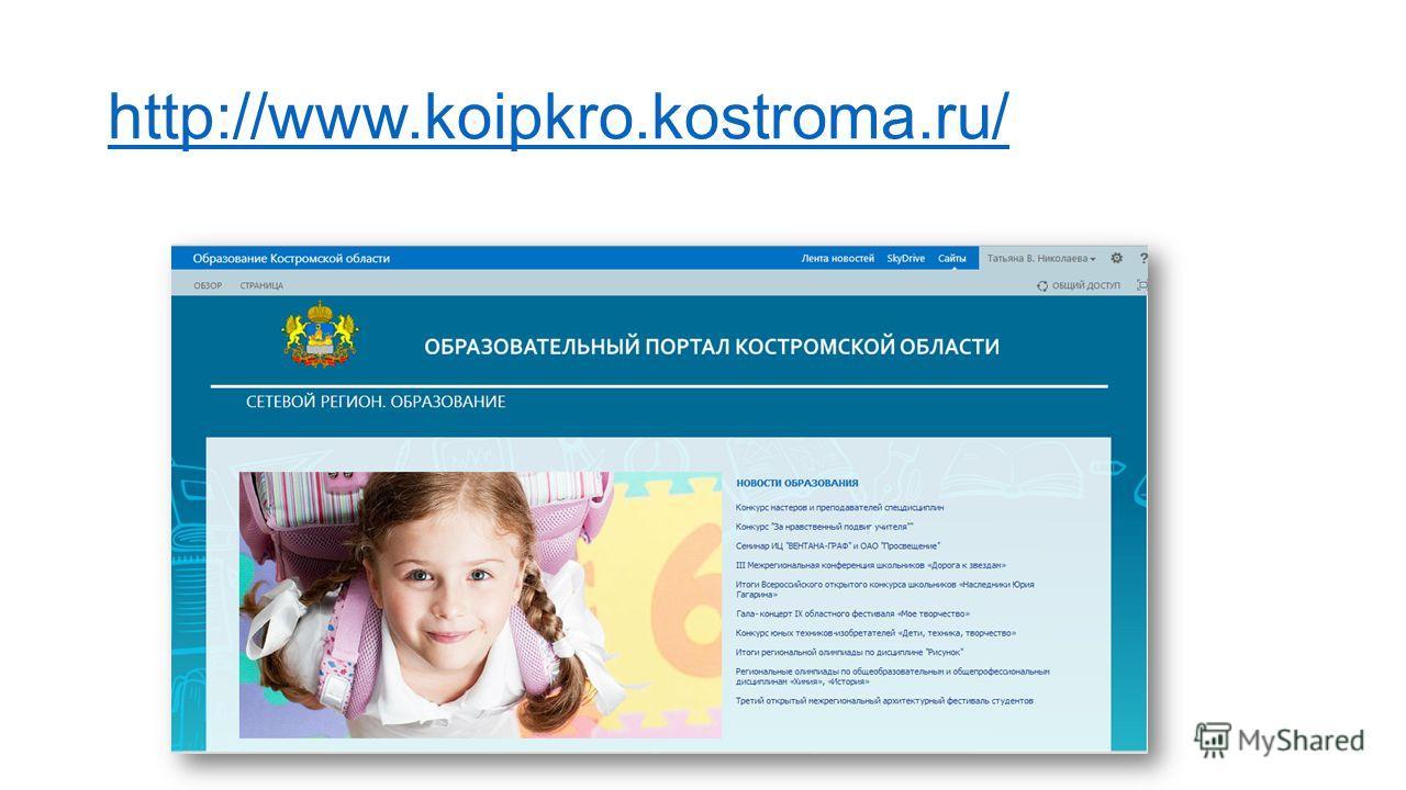 http://www.koipkro.kostroma.ru/