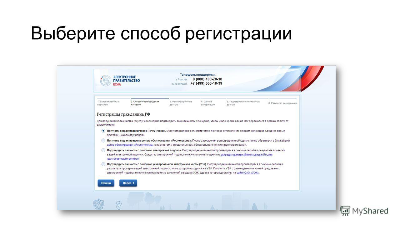 Выберите способ регистрации