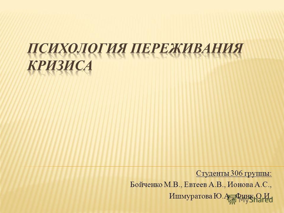 Студенты 306 группы: Бойченко М.В., Евтеев А.В., Ионова А.С., Ишмуратова Ю.А., Финк О.И.