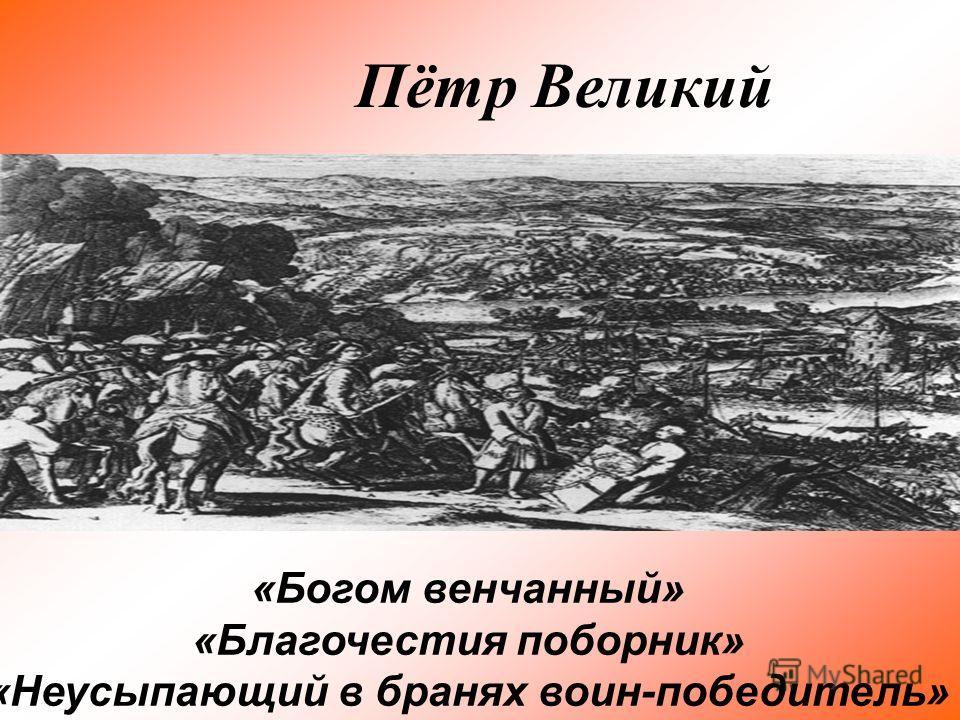 «Богом венчанный» «Благочестия поборник» «Неусыпающий в бранях воин-победитель» Пётр Великий