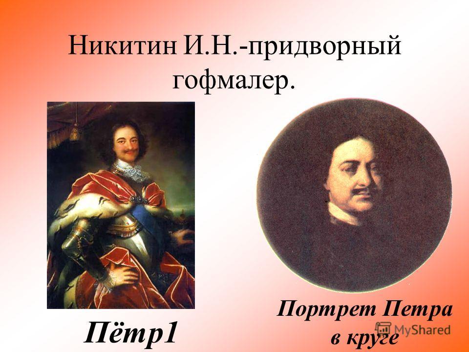 Никитин И.Н.-придворный гофмалер. Пётр 1 Портрет Петра в круге