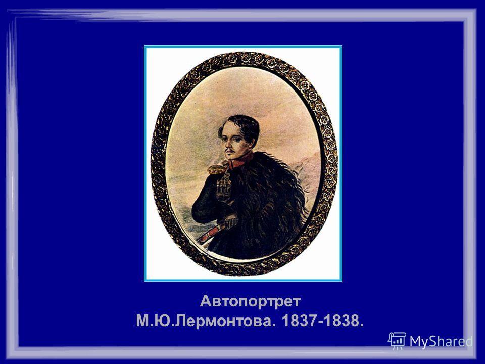 Автопортрет М.Ю.Лермонтова. 1837-1838.