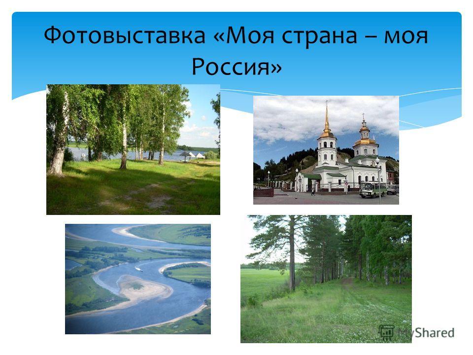 Фотовыставка «Моя страна – моя Россия»