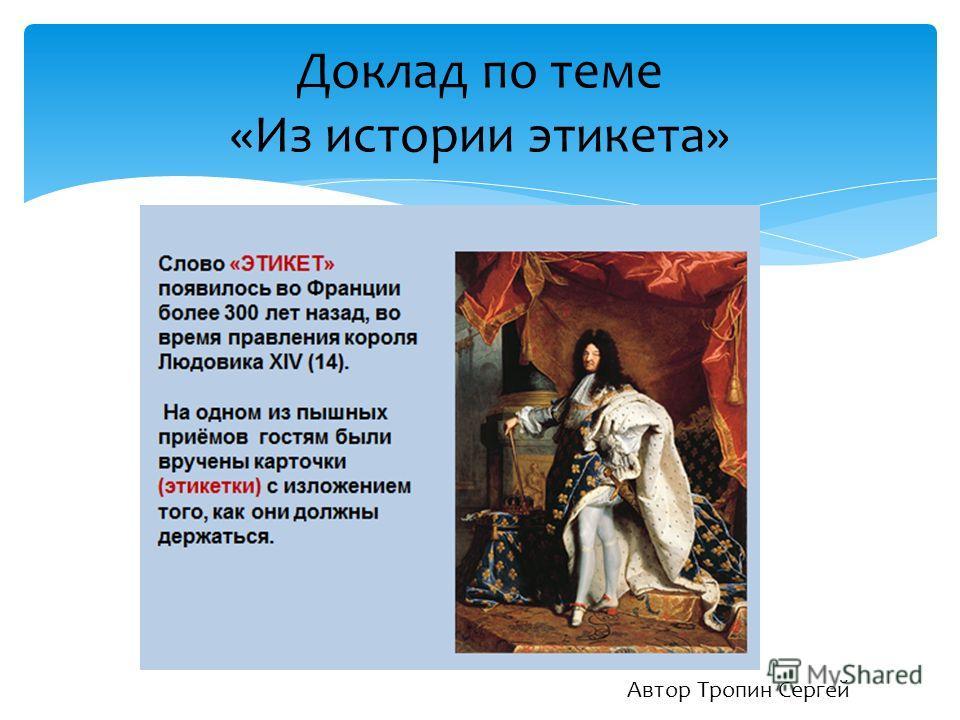 Доклад по теме «Из истории этикета» Автор Тропин Сергей