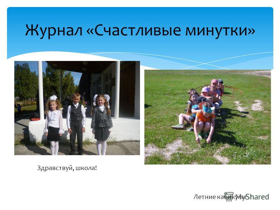Журнал «Счастливые минутки» Летние каникулы Здравствуй, школа!