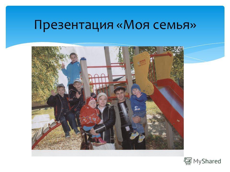Презентация «Моя семья»