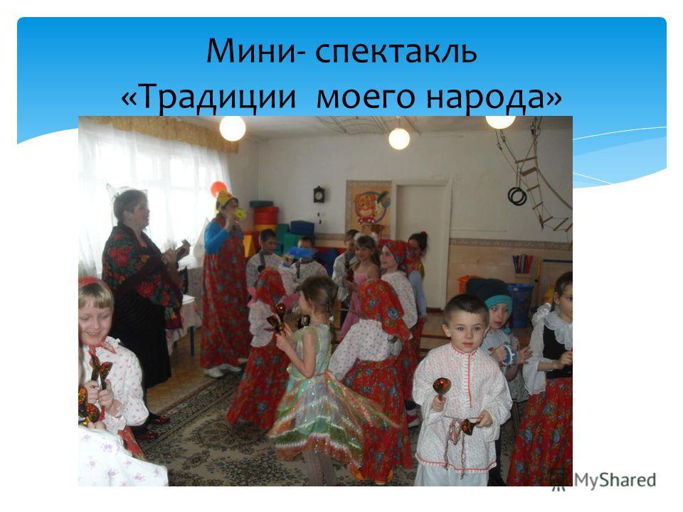 Мини- спектакль «Традиции моего народа»