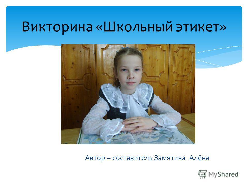 Викторина «Школьный этикет» Автор – составитель Замятина Алёна