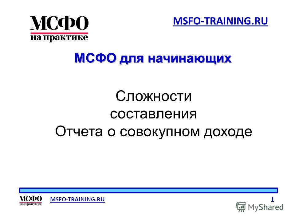 МСФО для начинающих MSFO-TRAINING.RU 1 Сложности составления Отчета о совокупном доходе MSFO-TRAINING.RU