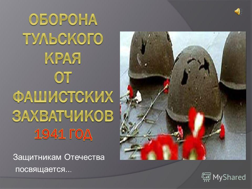 Защитникам Отечества посвящается...