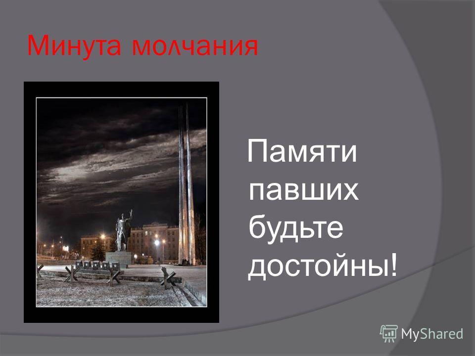 Минута молчания Памяти павших будьте достойны!