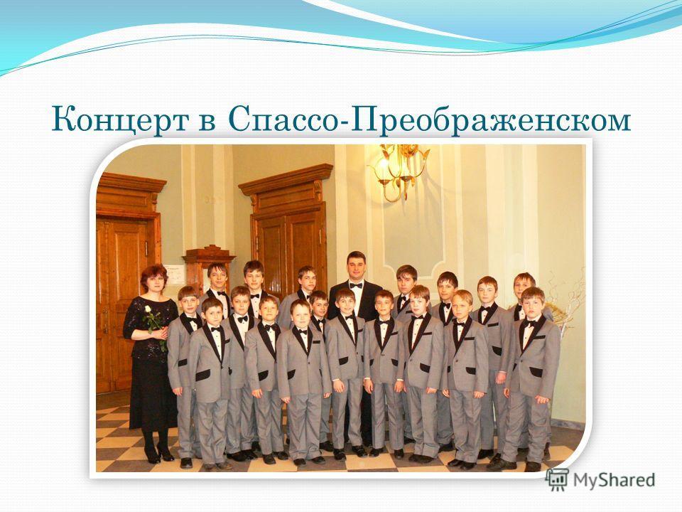 Концерт в Спассо-Преображенском
