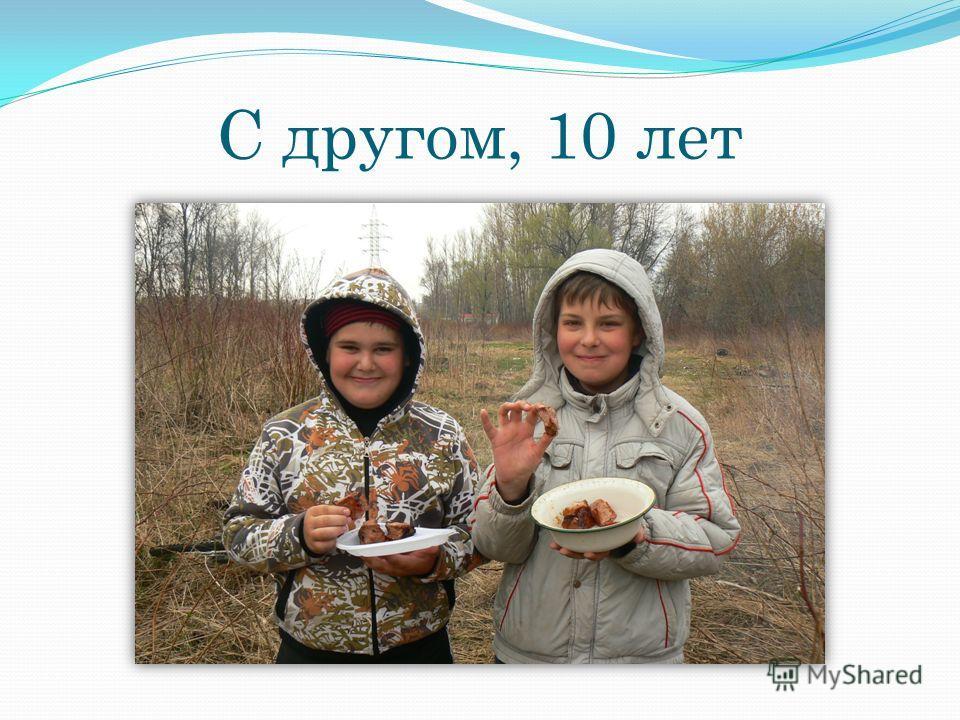 С другом, 10 лет