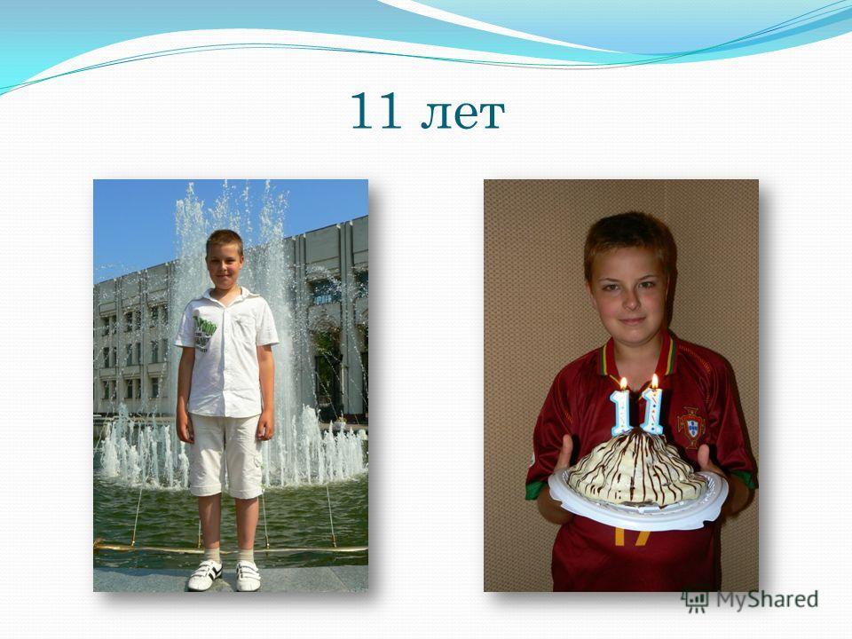 11 лет