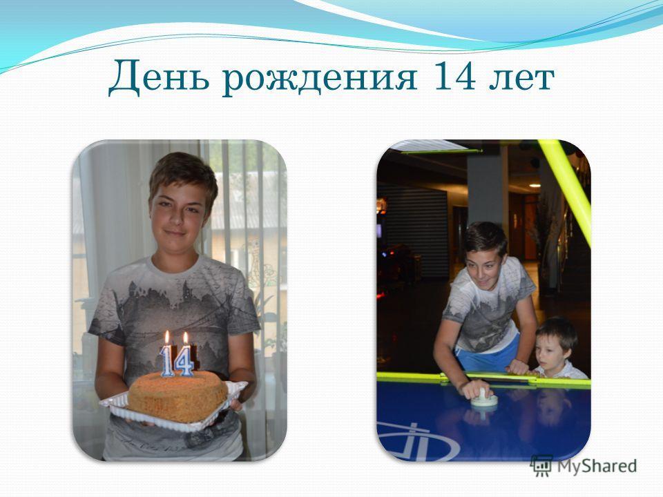День рождения 14 лет