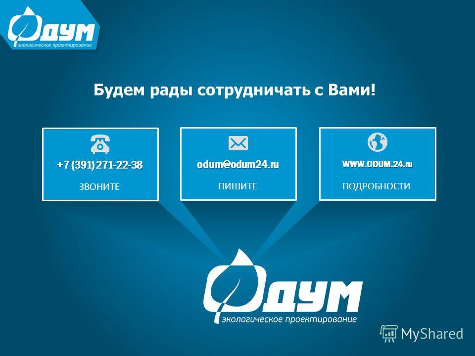 WWW.ODUM.24. ru ПОДРОБНОСТИ odum@odum24. ru ПИШИТЕ +7 (391) 271-22-38 ЗВОНИТЕ Будем рады сотрудничать с Вами!