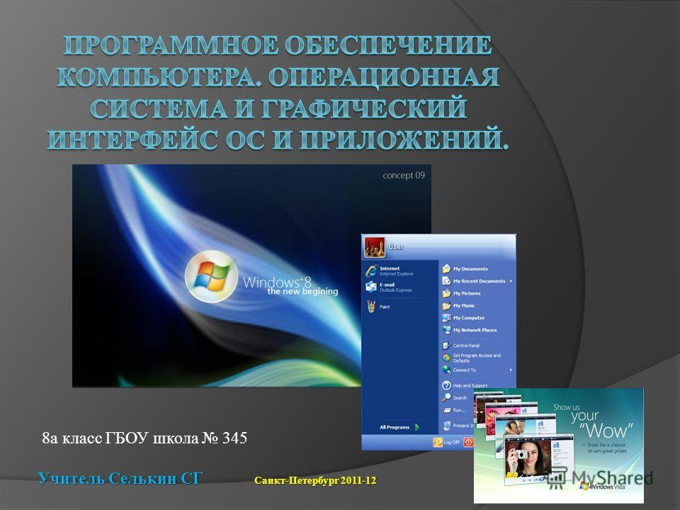 8 а класс ГБОУ школа 345 Учитель Селькин СГ Санкт-Петербург 2011-12