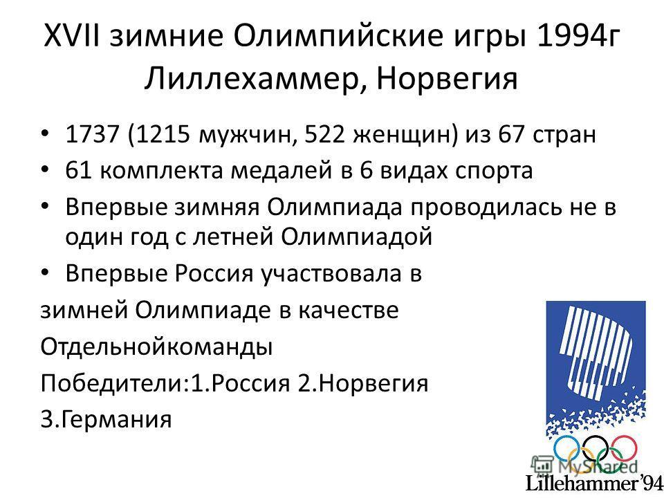 1737 (1215 мужчин, 522 женщин) из 67 стран 61 комплекта медалей в 6 видах спорта Впервые зимняя Олимпиада проводилась не в один год с летней Олимпиадой Впервые Россия участвовала в зимней Олимпиаде в качестве Отдельнойкоманды Победители:1. Россия 2.