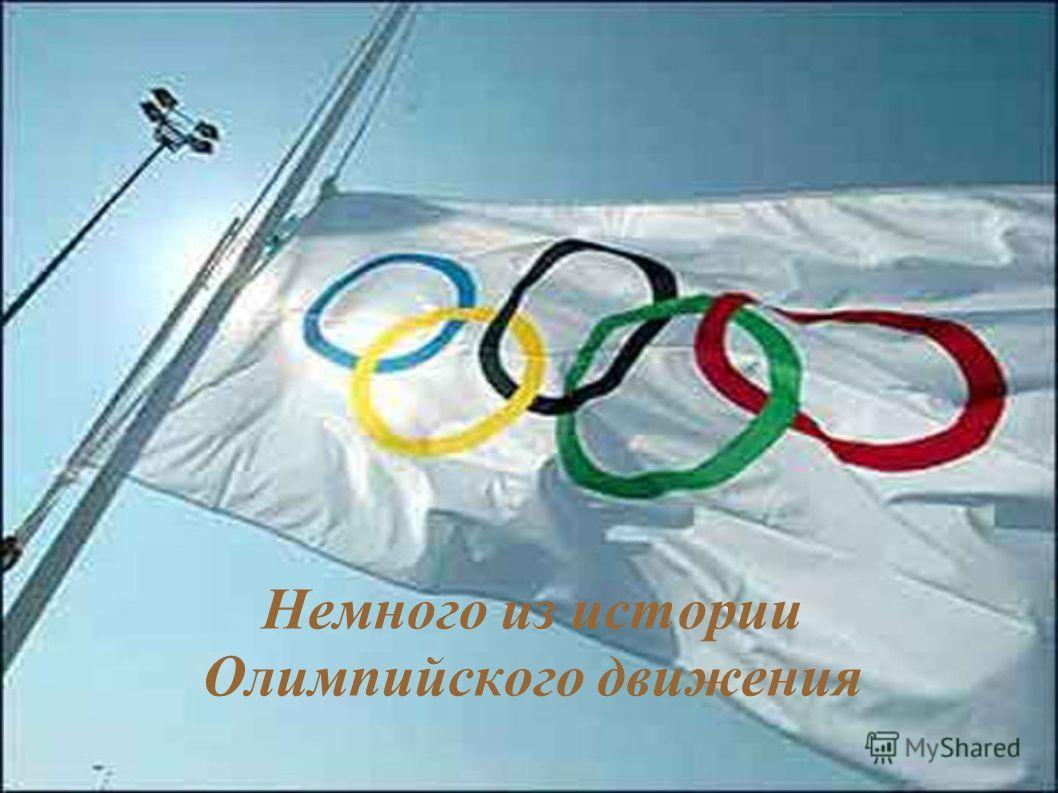 Немного из истории Олимпийского движения