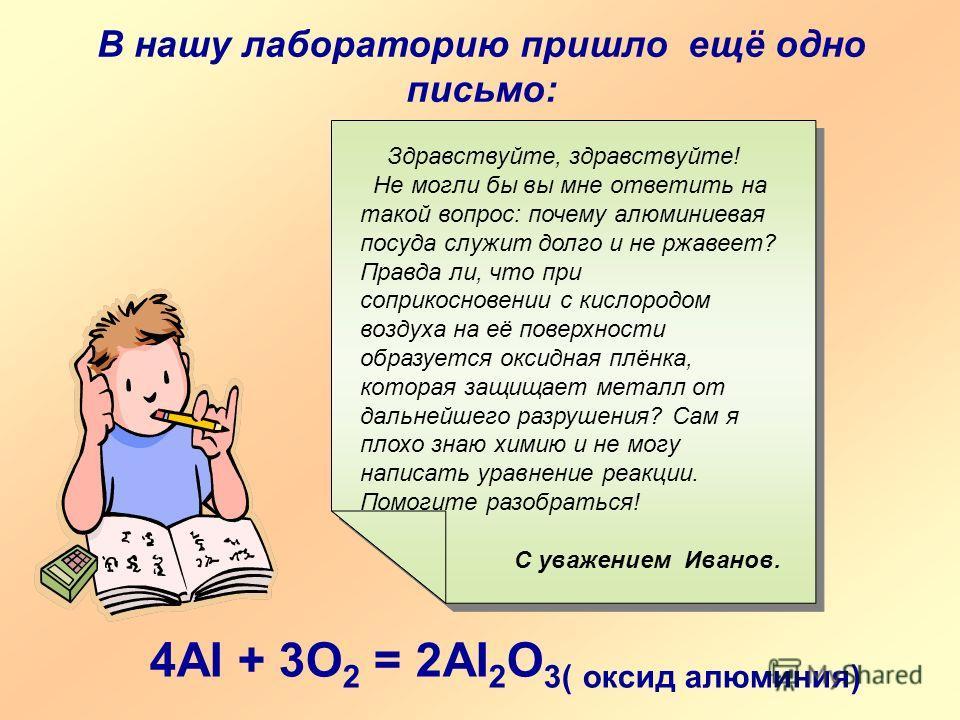 Был найден листок, но записи на нем частично исчезли, необходимо восстановить их. C + ? = CO Na + ? =Na 2 O ? + O 2 =BaO SO 2 + ? = SO 3 Al + O 2 = ? ? + O 2 = CaO Дайте названия полученным веществам.