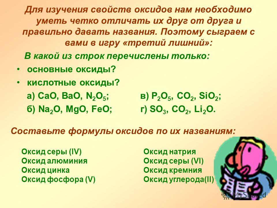 Один невнимательный лаборант составлял перечень оксидов, имеющихся в лаборатории и пропустил некоторые графы в табеле. Заполните их: Название оксида Молекулярная формула Оксид серы(VI) N2O5N2O5 Оксид углерода(IV) AL 2 O 3 Оксид натрия Mn 2 O 7