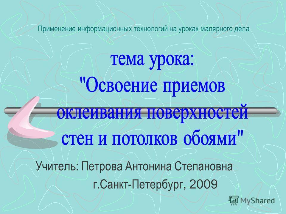 Применение информационных технологий на уроках малярного дела Учитель: Петрова Антонина Степановна г.Санкт-Петербург, 2009