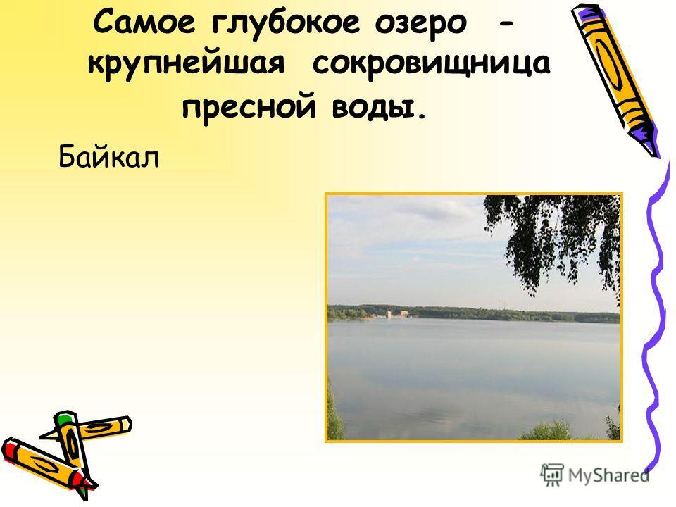 Самое глубокое озеро - крупнейшая сокровищница пресной воды. Байкал