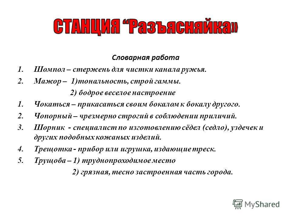 Алфавит Сколько букв в русском алфавите? Сколько согласных букв в русском языке? А сколько гласных? ж ч ш щ жёлудь, шёпот, шёлк шофёр, шоссе, шоколад ( исключения: крыжовник, шорох, шов, капюшон, шомпол, шок, шорты, мажор, шоу, изжога, обжора, чокать