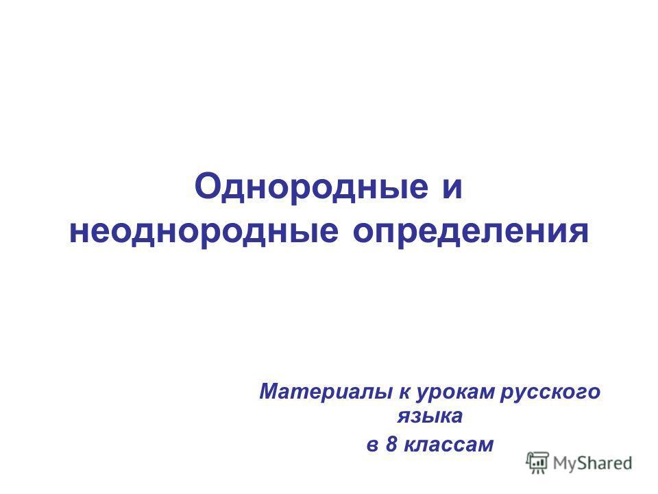 Однородные и неоднородные определения Материалы к урокам русского языка в 8 классам