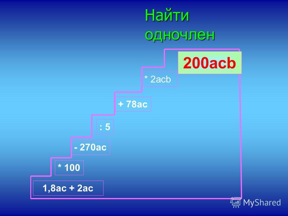Найти одночлен 1,8ac + 2ac * 100 - 270ac : 5 + 78ac * 2acb ? 200acb