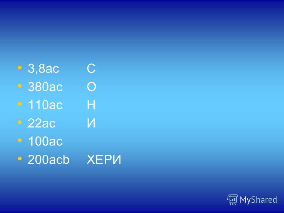 3,8ac C 380ac O 110ac H 22ac И 100ac 200acb ХЕРИ