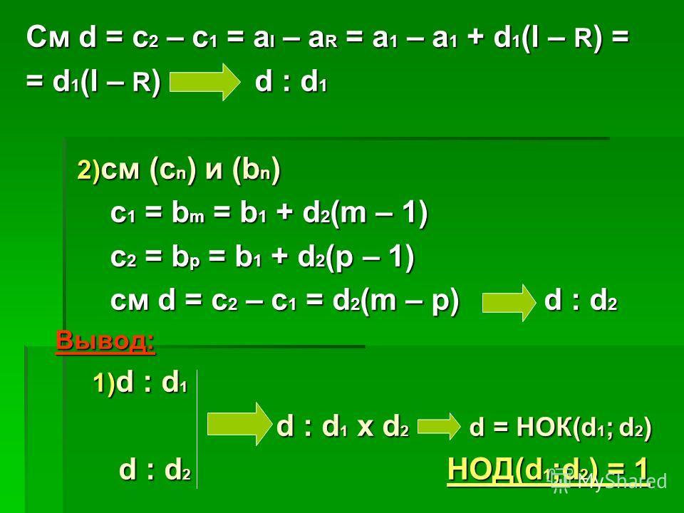 См d = c 2 – c 1 = a l – a R = a 1 – a 1 + d 1 (l – R ) = = d 1 (l – R ) d : d 1 2) см (с n ) и (b n ) 2) см (с n ) и (b n ) с 1 = b m = b 1 + d 2 (m – 1) с 1 = b m = b 1 + d 2 (m – 1) c 2 = b p = b 1 + d 2 (p – 1) c 2 = b p = b 1 + d 2 (p – 1) см d