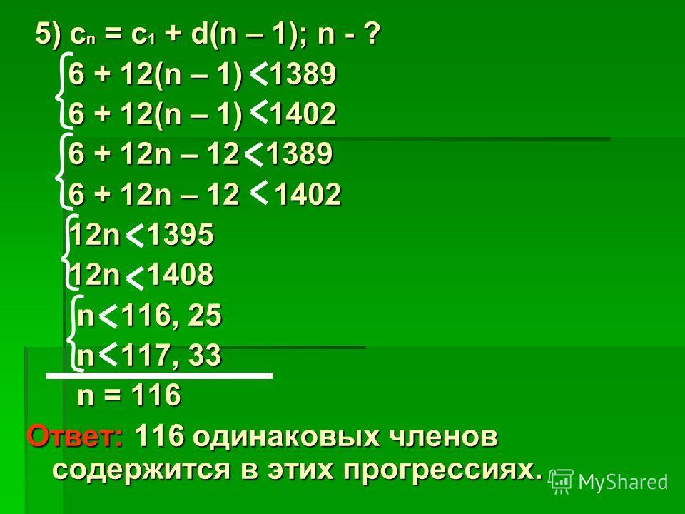 5) с n = c 1 + d(n – 1); n - ? 5) с n = c 1 + d(n – 1); n - ? 6 + 12(n – 1) 1389 6 + 12(n – 1) 1389 6 + 12(n – 1) 1402 6 + 12(n – 1) 1402 6 + 12n – 12 1389 6 + 12n – 12 1389 6 + 12n – 12 1402 6 + 12n – 12 1402 12n 1395 12n 1395 12n 1408 12n 1408 n 11