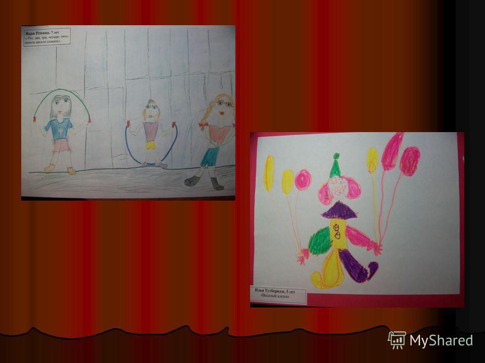 В нашем детском саду мы устраиваем выставки детских работ. Одна из любим тем творческой деятельности детей - «Все любят цирк». Незабываемые ощущения от общения с цирковым искусством воплощаются в красочных работах детей, пропитанных добротой, радость