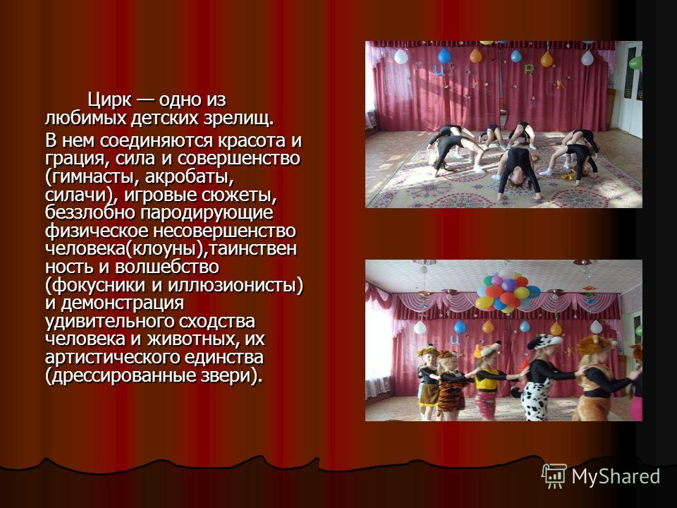 Есть во Владимирской области небольшой провинциальный город Вязники. Сюда очень редко приезжают цирковые артисты, а дети очень любят цирк, поэтому в нашем детском саду организована цирковая студия «Балаганчик», в которой педагоги, дети и их родители
