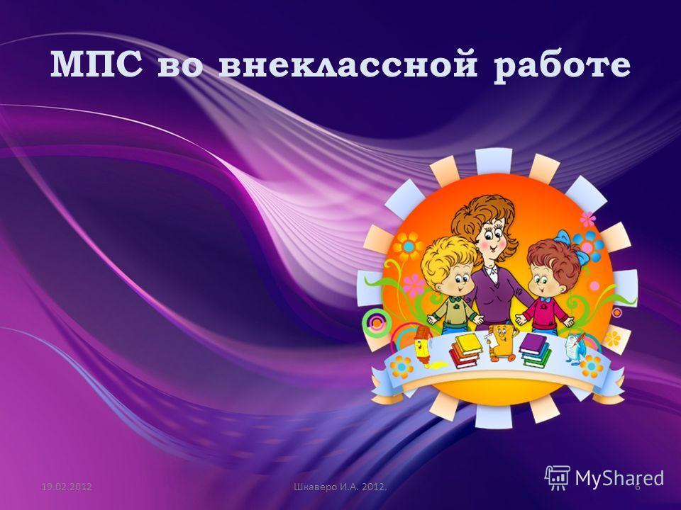 МПС во внеклассной работе 19.02.2012Шкаверо И.А. 2012.6