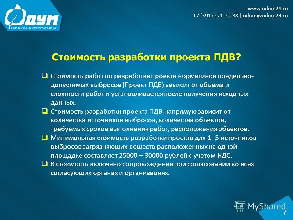 Стоимость разработки проекта ПДВ? 7 www.odum24. ru +7 (391) 271-22-38 | odum@odum24. ru Стоимость работ по разработке проекта нормативов предельно- допустимых выбросов (Проект ПДВ) зависит от объема и сложности работ и устанавливается после получения