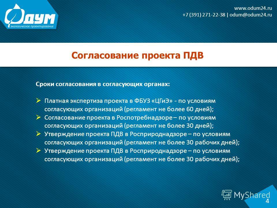 Согласование проекта ПДВ 4 www.odum24. ru +7 (391) 271-22-38 | odum@odum24. ru Сроки согласования в согласующих органах: Платная экспертиза проекта в ФБУЗ «ЦГиЭ» - по условиям согласующих организаций (регламент не более 60 дней); Согласование проекта