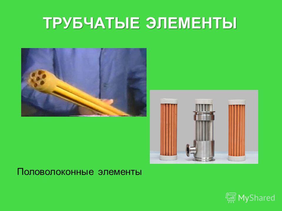 ТРУБЧАТЫЕ ЭЛЕМЕНТЫ Половолоконные элементы