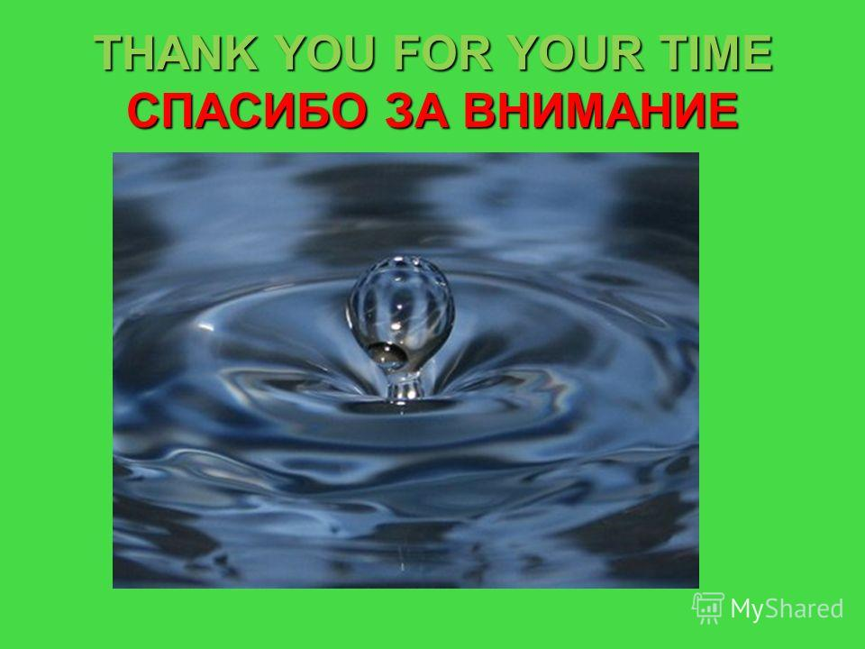THANK YOU FOR YOUR TIME СПАСИБО ЗА ВНИМАНИЕ