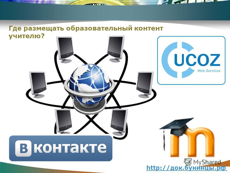 www.themegallery.com Где размещать образовательный контент учителю? http://док.бунинцы.рф