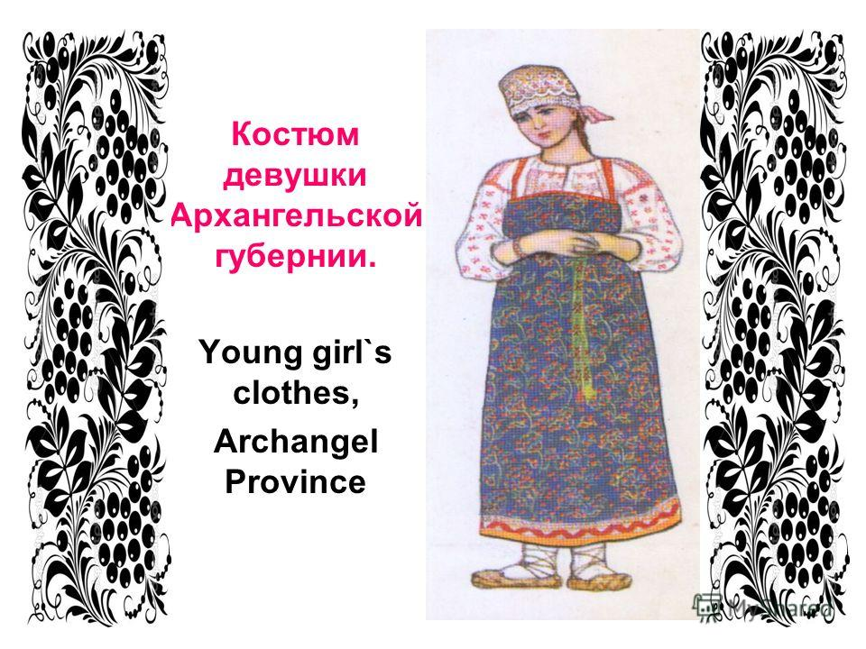 Костюм девушки Архангельской губернии. Young girl`s clothes, Archangel Province