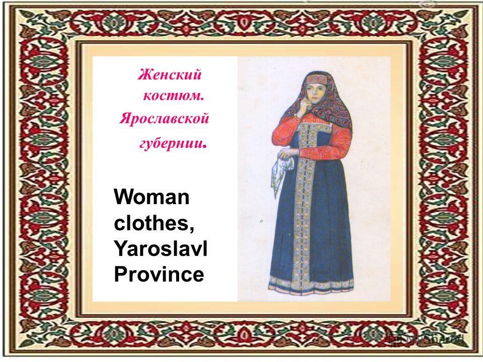 Женский костюм. Ярославской губернии. Woman clothes, Yaroslavl Province