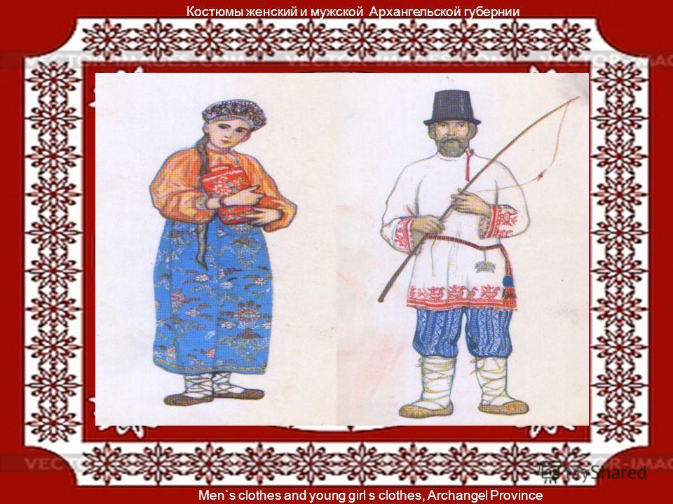 Men`s clothes and young girl s clothes, Archangel Province Костюмы женский и мужской Архангельской губернии