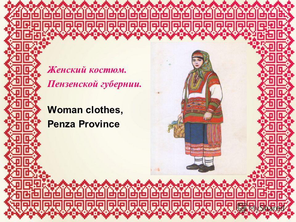 Женский костюм. Пензенской губернии. Woman clothes, Penza Province