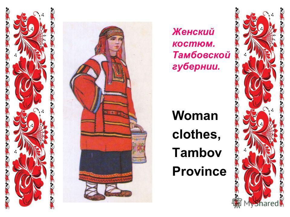 Woman clothes, Tambov Province Женский костюм. Тамбовской губернии.