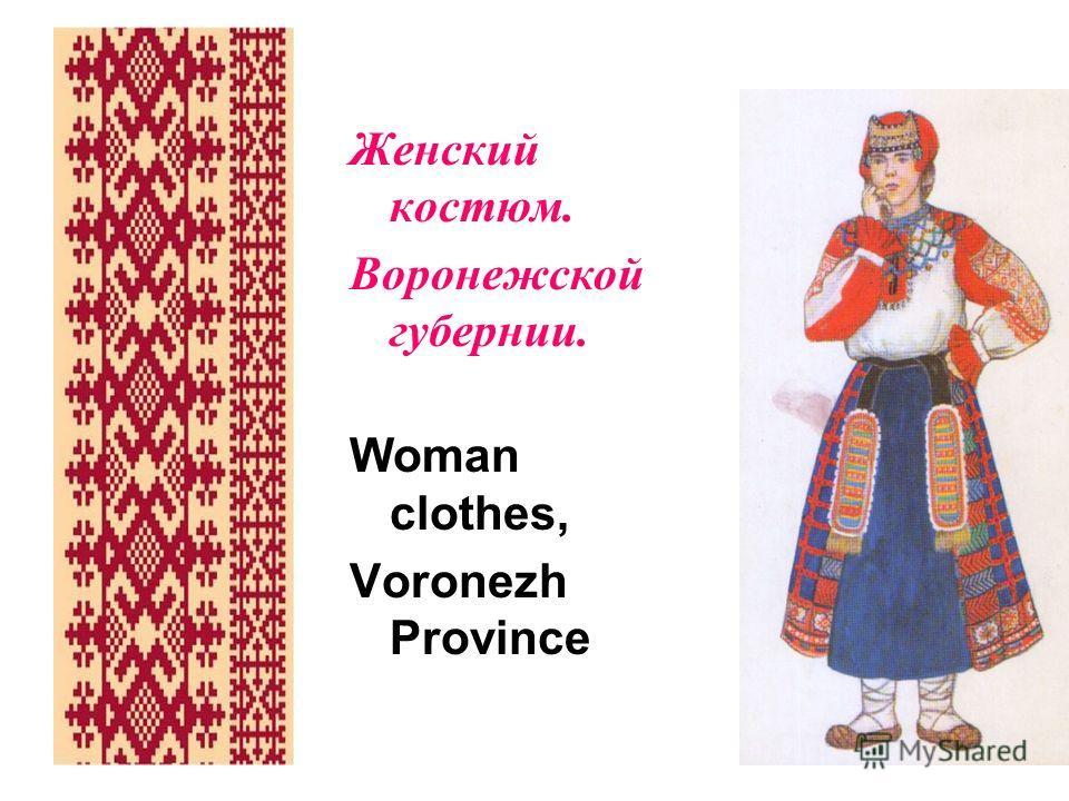 Женский костюм. Воронежской губернии. Woman clothes, Voronezh Province