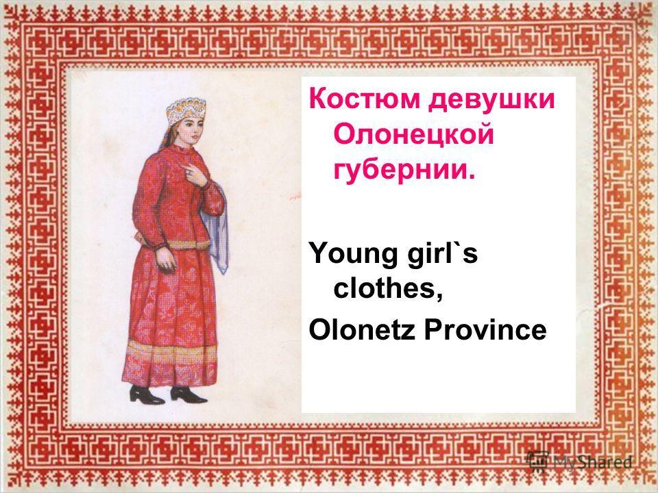 Костюм девушки Олонецкой губернии. Young girl`s clothes, Olonetz Province
